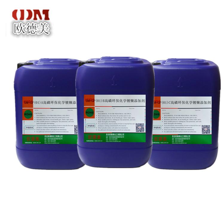 高磷化学镍光亮剂
