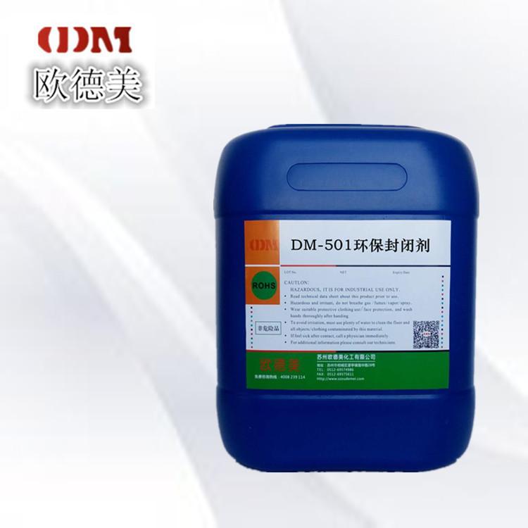 环保水溶性镀锌封闭剂