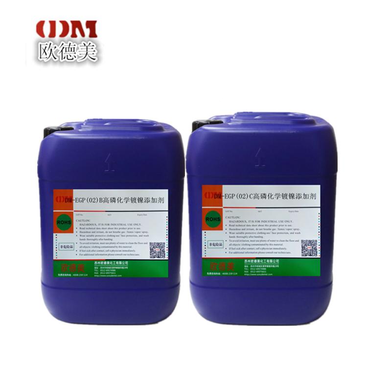 环保高磷化学镍光亮剂